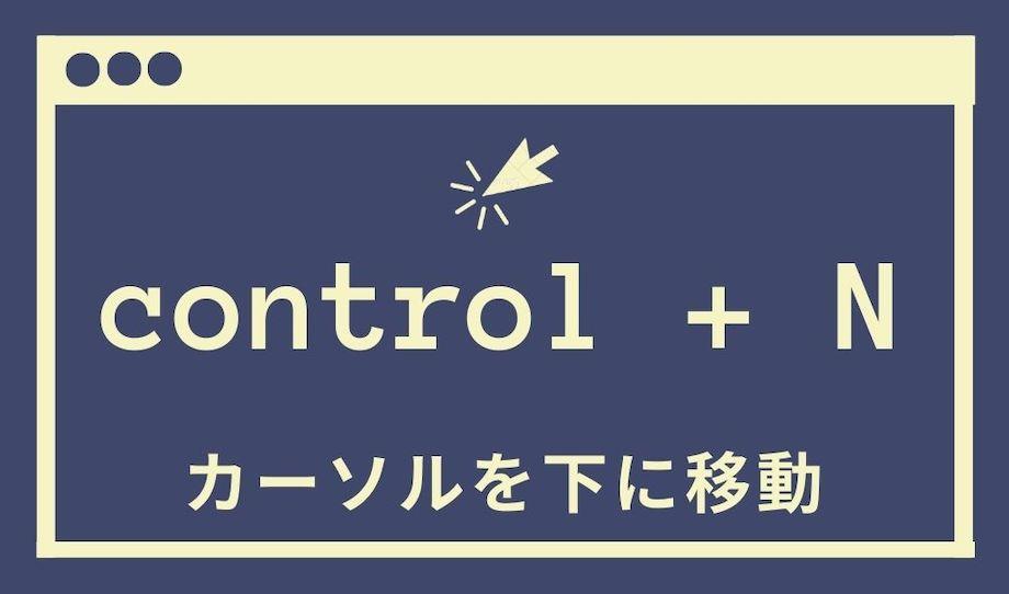 control+Nでポインタを下に移動させる図解の画像