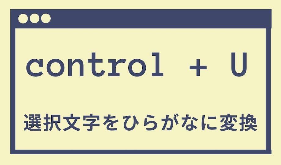 control+Uでひらがな変換させる説明の画像