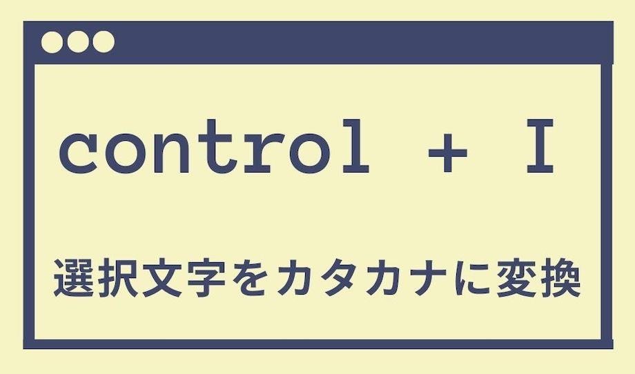 control+Iでカタカナに変換させる説明の画像