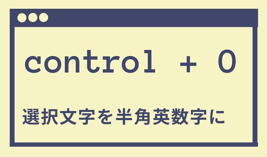 control+Oで半角英数字に変換させる説明の画像