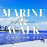 【別世界!】横浜おしゃれデート狙いなら「マリン&ウォーク Yokohama」がおすすめのアイキャッチ画像