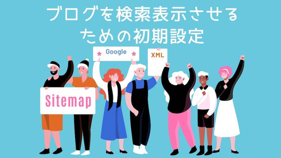 ブログを検索エンジンに載せる初期設定・必須プラグイン【Google XML Sitemaps】のバナー画像