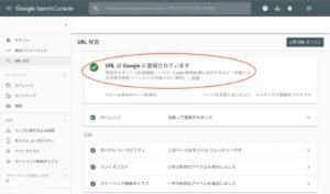 GoogleサーチコンソールのURL検査OKの図解説明の画像