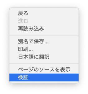 「検証機能、デベロッパーツールの開き方」右クリックを使った開き方の説明画像