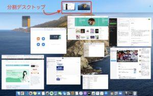 MACデスクトップの複数の作り方の説明画像