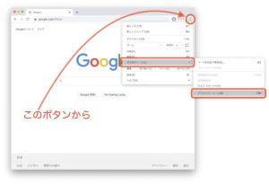 「検証機能、デベロッパーツールの開き方」画面上からの開き方の説明画像