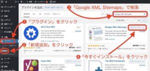 Google XML Sitemapsの設定図解の画像