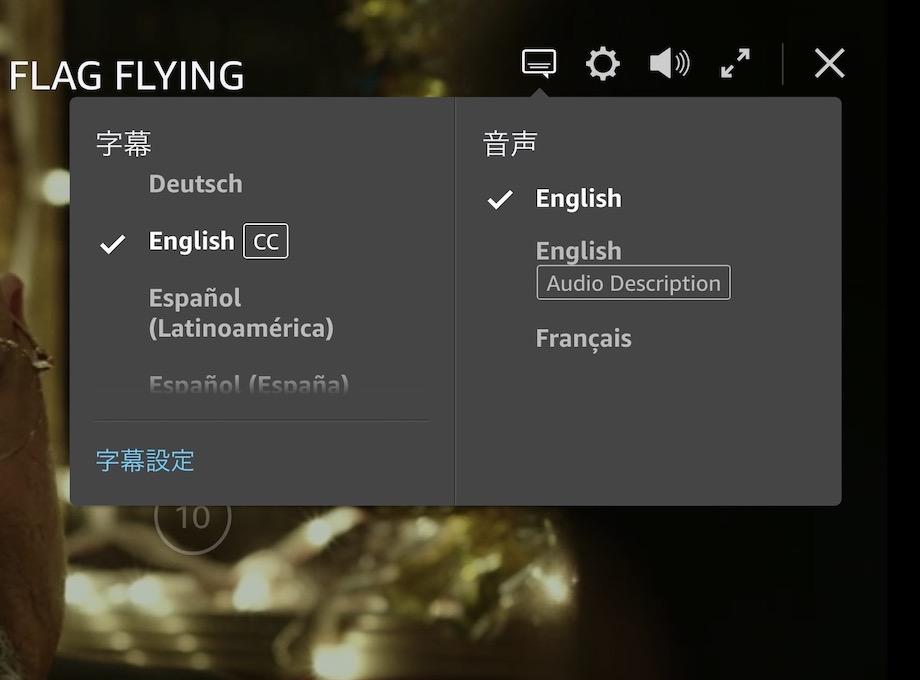 プライムビデオでの字幕設定画面の画像