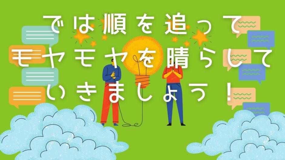 モヤモヤ疑問解決のイメージ画像