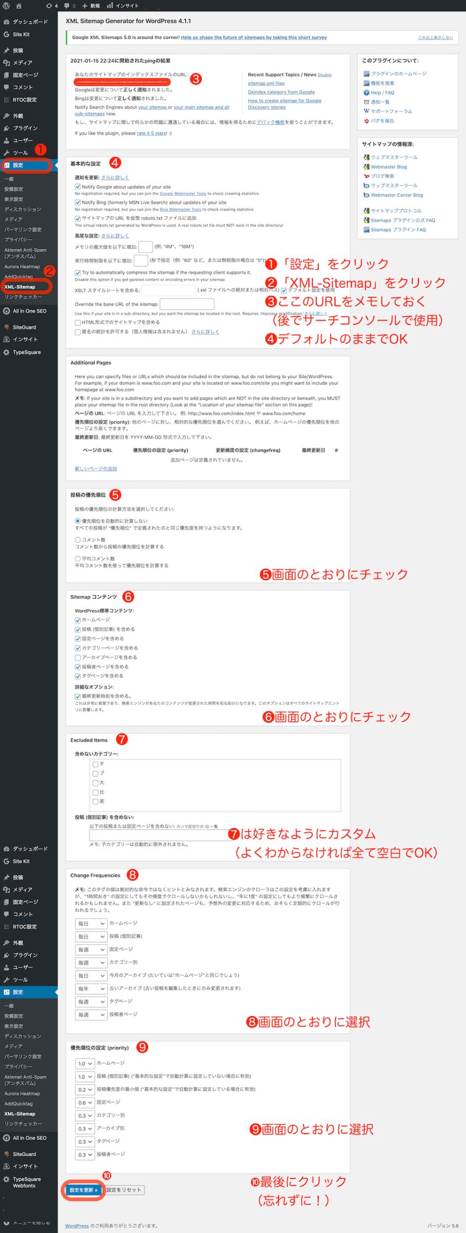 Google XML Sitemapsの詳細設定図解の画像