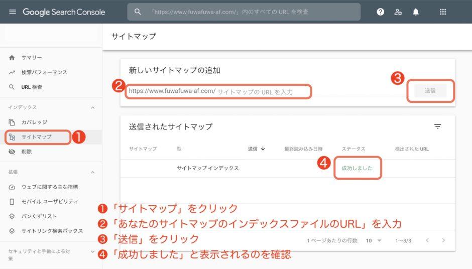 Googleサーチコンソールでサイトマップを送信するの図解画像