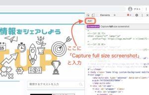 WordPressビギナーにも役立つ検証機能の使い方の全画面キャプチャーの仕方の説明画像