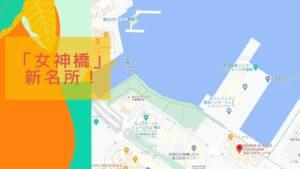 女神橋の地図画像
