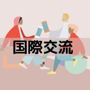 大学職員の国際交流の仕事内容【転職活動者向け】のアイキャッチ画像