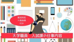 大学職員の入試課の仕事内容【就活対応の具体例あり】のバナー画像