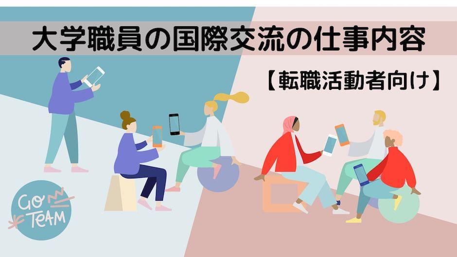 大学職員の国際交流の仕事内容【転職活動者向け】のバナー画像