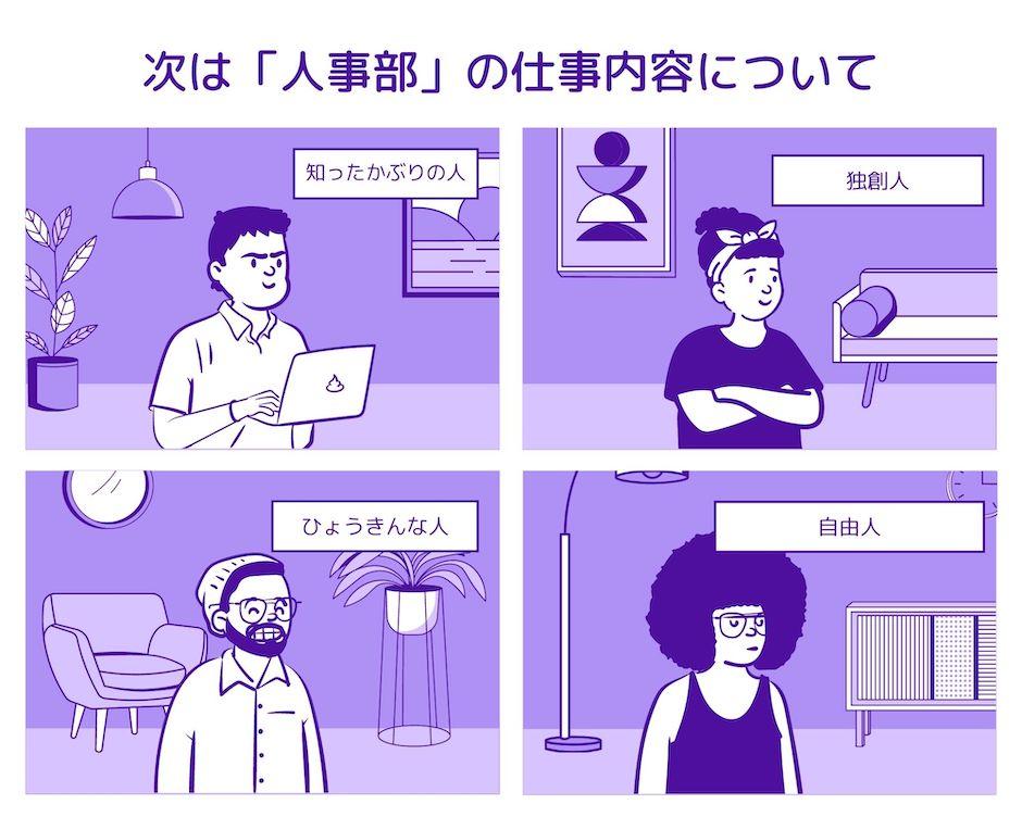 大学職員人事の仕事内容のイメージ画像