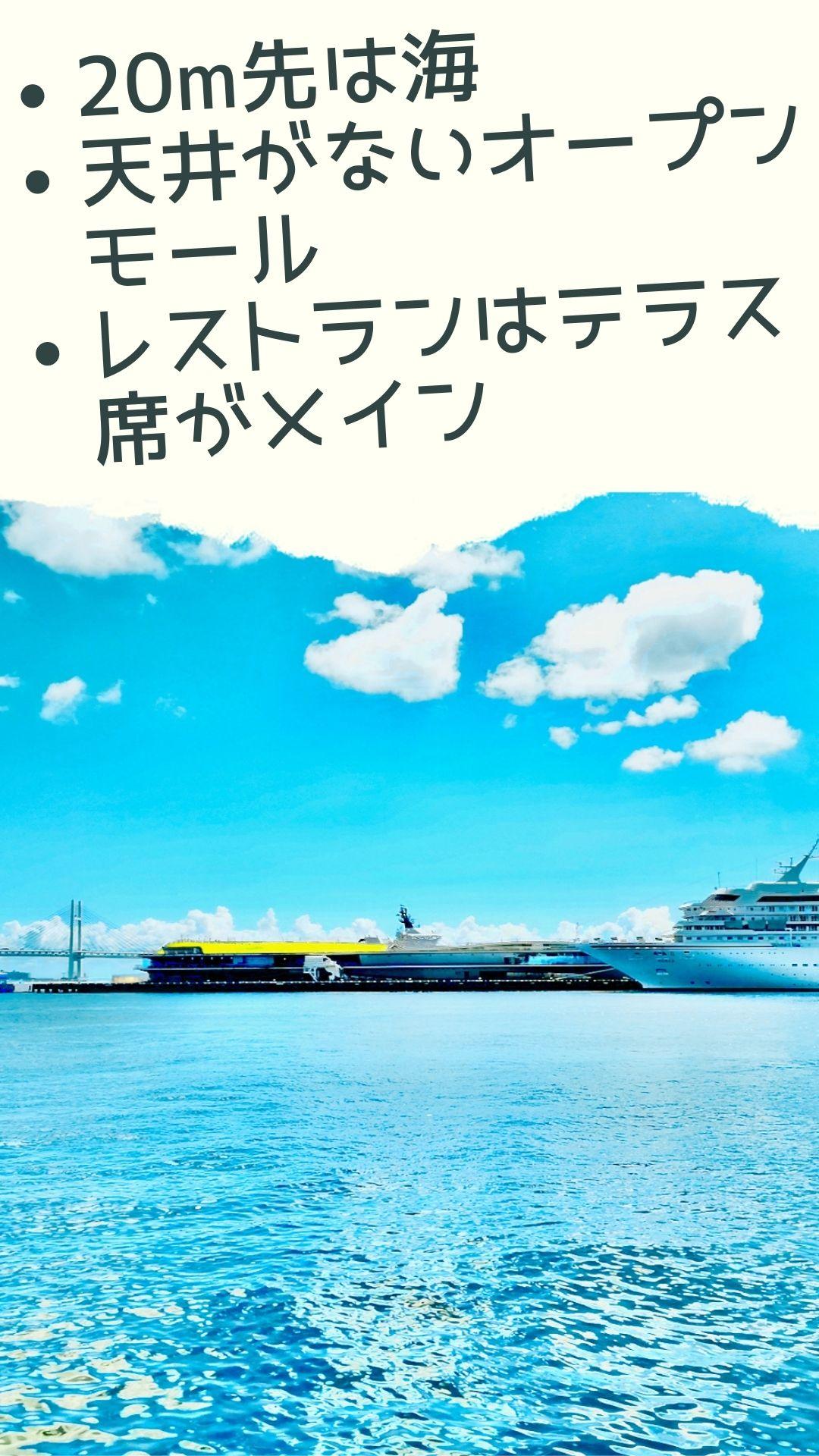 【別世界!】横浜おしゃれデート狙いなら「マリン&ウォーク Yokohama」がおすすめのイラスト画像
