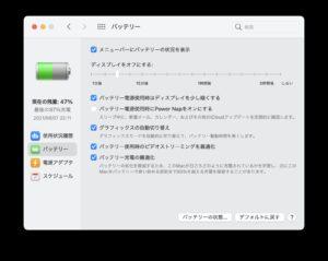 【20秒で解決!】macOSをBig Surにアップデートしたらバッテリーの%表示ができなくなった?の図解画像01