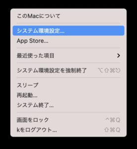 【20秒で解決!】macOSをBig Surにアップデートしたらバッテリーの%表示ができなくなった?の図解画像02