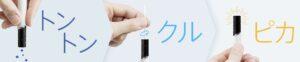 アイコス公式サイトのクリーニング画像