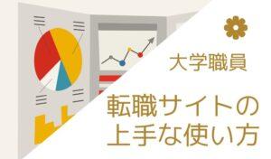 【チェック必須の転職サイト】大学職員を目指す場合の転職サイトの使い方はこちら「ランキング形式で紹介します!」