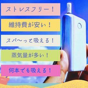 【グロー派の意見!】IQOSとgloの違いはこんなにハッキリ!(グローにすると年間で3万円以上お得に)のアイキャッチ画像
