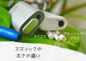 加熱式タバコに乗り換えて思うことを画像で10個!【評判は?選び方は?おすすめは?】いろはレベルで解説!