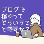 eyeCatch画像「ブログで稼ぐって どういうことですか?」