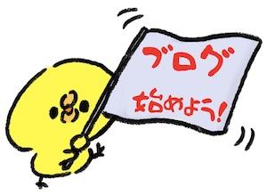 ブログ始めようの旗をふるヒヨコ