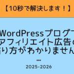 【10秒で解決します!】WordPressブログでアフィリエイト広告の貼り方がわかりません!